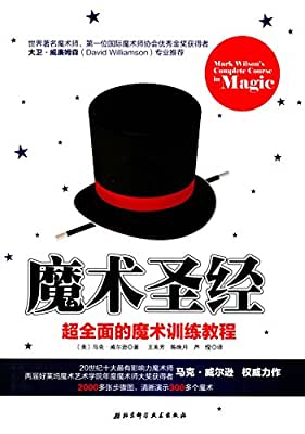 魔术圣经:超全面的魔术训练教程.pdf