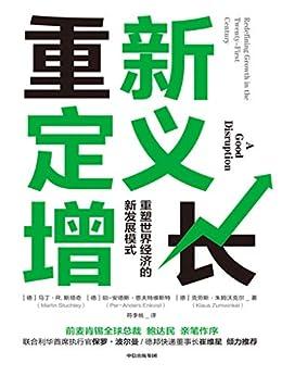 """""""重新定义增长(重塑世界经济的新发展模式,麦肯锡前总裁鲍达民作序,""""垃圾分类""""时代的新经济、新商业模式)"""",作者:[马丁·R·斯塔奇, 珀·安德斯·恩夫特维斯特, 克劳斯·朱姆沃克尔]"""