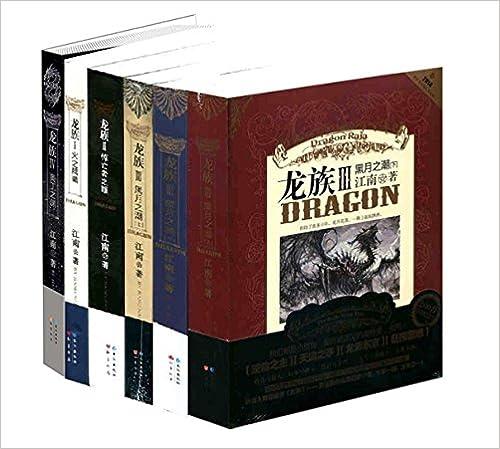 龙族全套 共七册(龙族Ⅰ-龙族Ⅳ+龙族前传)