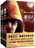 魔印人(套装共2册)