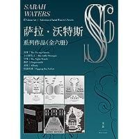 萨拉·沃特斯系列作品集(全六册) (轻舔丝绒 指匠 灵契 守夜 房客 小小陌生人)