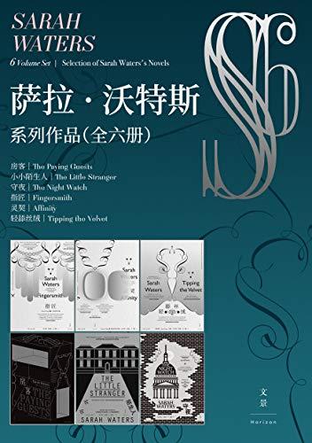萨拉·沃特斯系列作品集(全六册)