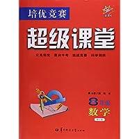 8年级数学(第7版新课标)/培优竞赛超级课堂