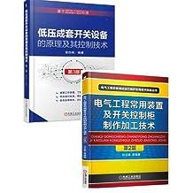 2本 低压成套开关设备的原理及其控制技术 第3版+电气工程常用装置及开关控制柜制作加工技术 开关电源电路设计制作原理教程书籍
