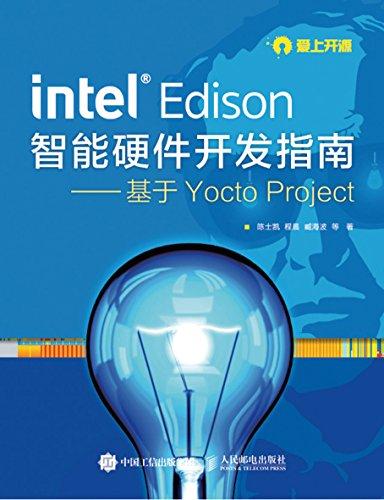 IntelEdison智能硬件开发指南电子书PDF