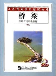 桥梁:实用汉语中级教程(下)(5CD)