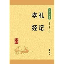 礼记·孝经——中华经典藏书(升级版) (中华书局出品)