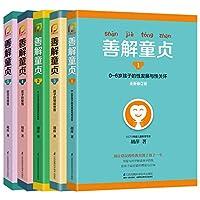 善解童贞12345(套装共5册)
