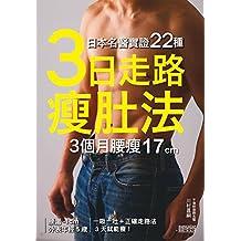 日本名醫實證22種:「3日走路瘦肚法」3個月腰瘦17cm