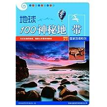 地球100神秘地带 (图说天下·国家地理系列)