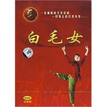 白毛女-中国革命样板戏珍藏版(1DVD)