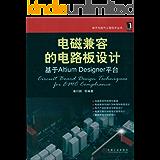 电磁兼容的电路板设计:基于Altium Designer平台 (电子与电气工程技术丛书)