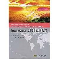 基于项目教学的计算机系列教材•Dreamweaver8网页设计教程(附光盘1张)