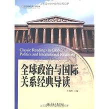 全球政治与国际关系经典导读