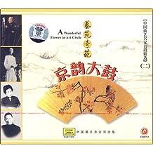 艺苑奇葩:中国曲艺名家名段精选2京韵大鼓(CD)