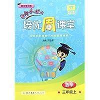 数学(3上自主学习类)/黄冈小状元培优周课堂