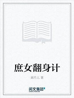 """""""庶女翻身计"""",作者:[妖竹儿]"""