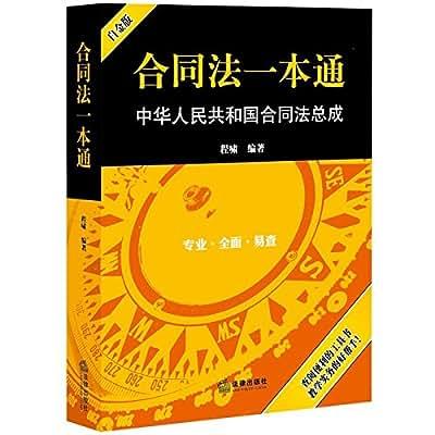 合同法一本通——中华人民共和国合同法总成.pdf