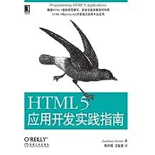 HTML 5应用开发实践指南 (O'Reilly精品图书系列)