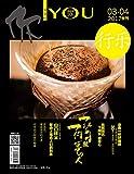 行乐·30家日本值得一去的咖啡馆(2017年03-04合刊)