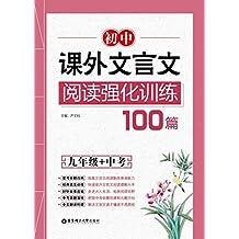 初中课外文言文阅读强化训练100篇(九年级+中考)