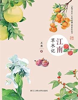 """""""江南草木记"""",作者:[王寒]"""