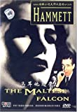 马耳他之鹰(DVD)