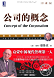 公司的概念(珍藏版) (德鲁克管理经典丛书)