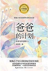 爸爸的計劃(統編小學語文教科書同步閱讀書系)14個貼心故事,反映孩子的孤獨和心聲,每個孩子都需要理解和陪伴
