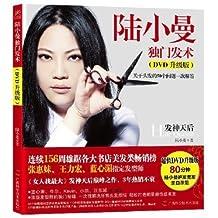 陆小曼独门发术(DVD升级版)(附DVD光盘)