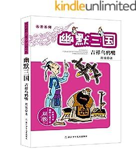 名著系列·幽默三國:吉祥烏鴉嘴(國家十五規劃重點圖書,用幽默的筆觸,以游戲的筆法改寫了著名的三國故事。一起來看名著的那些事兒。) (周銳幽默兒童文學品藏書系)