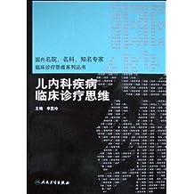 儿内科疾病临床诊疗思维 (国内名院、名科、知名专家临床诊疗思维系列丛书)