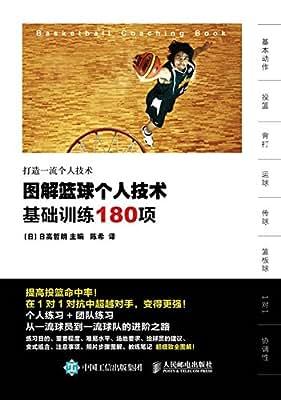 图解篮球个人技术:基础训练180项.pdf