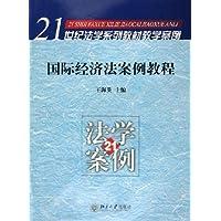 国际经济法案例教程 (21世纪法学系列教材教学案例)