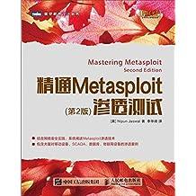 精通Metasploit渗透测试(第2版)(图灵图书)
