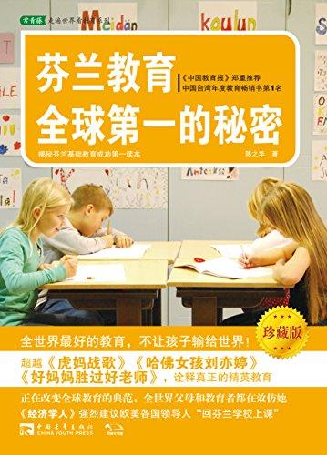 芬兰教育全球第一的秘密(珍藏版)