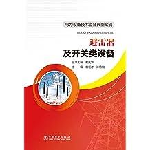避雷器及开关类设备 (电力设备技术监督典型案例)