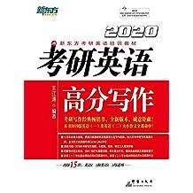 (2020)考研英语高分写作