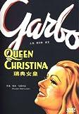 瑞典女皇(DVD 简装版)