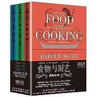 食物与厨艺:蔬·果·香料·谷物+食物与厨艺:面食·酱料·甜点·饮料+食物与厨艺:奶·蛋·肉·鱼(套装共3册)