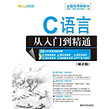 C语言从入门到精通(第2版) (软件开发视频大讲堂)