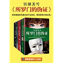 所羅門的偽證(全三冊+新增番外)(讀客熊貓君出品。日本推理小說的傳世經典!謊言掩蓋的傷痛永遠不會愈合,唯有真相才能治愈。)