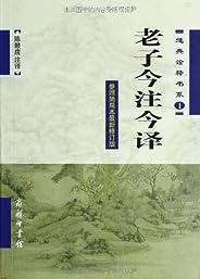 老子今注今译 (道典诠释书系)