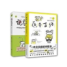 说医不二+医本正经 全2册:懒兔子漫话中医