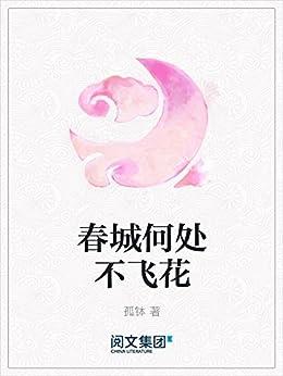 """""""春城何处不飞花"""",作者:[孤钵]"""