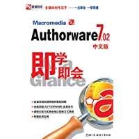 即学即会:Authorware 7.02(中文版)