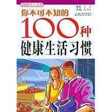 你不可不知的100种健康生活习惯 (百味丛书)