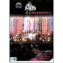 信乐团:One Night@火星演唱会live(DVD)