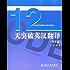 12天突破英汉翻译(笔译篇)