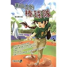 高山上的棒球隊 (Traditional Chinese Edition)